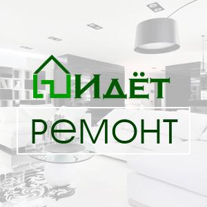 """""""Идёт ремонт"""""""