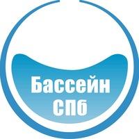 Бассейн СПБ