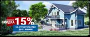 Строительство загородного дома на 15% дешевле в 2019 году.