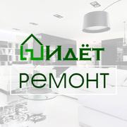 «Идёт ремонт» - ремонт и отделка в Москве