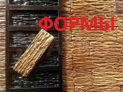 Огромный ассортимент форм для производства плитки,  декоративного камня