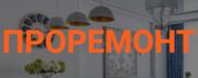 Современный комплексный ремонт квартир от компании «ПРОРЕМОНТ»